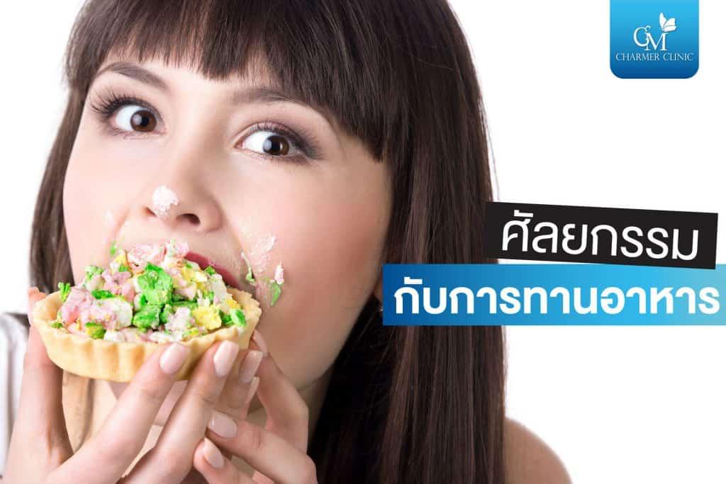 ศัลยกรรมกับการทานอาหาร by charmer clinic