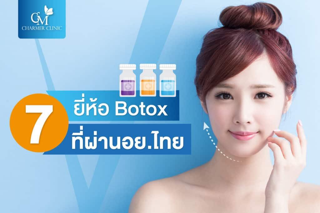 ึ7 ยี่ห้อbotoxผ่านอยไทย by charmer clinic