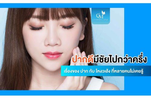ปากกับโหงวเฮ้ง by Charmer Clinic