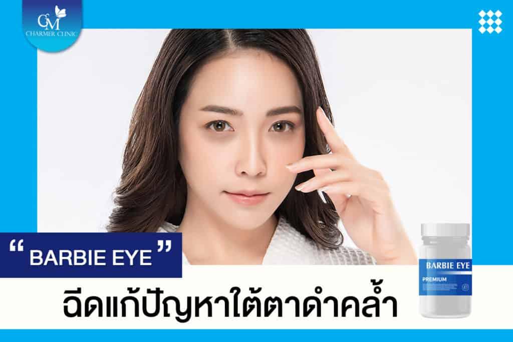 ฉีดแก้ใต้ตาคล้ำ barbie eye by Charmer Clinic