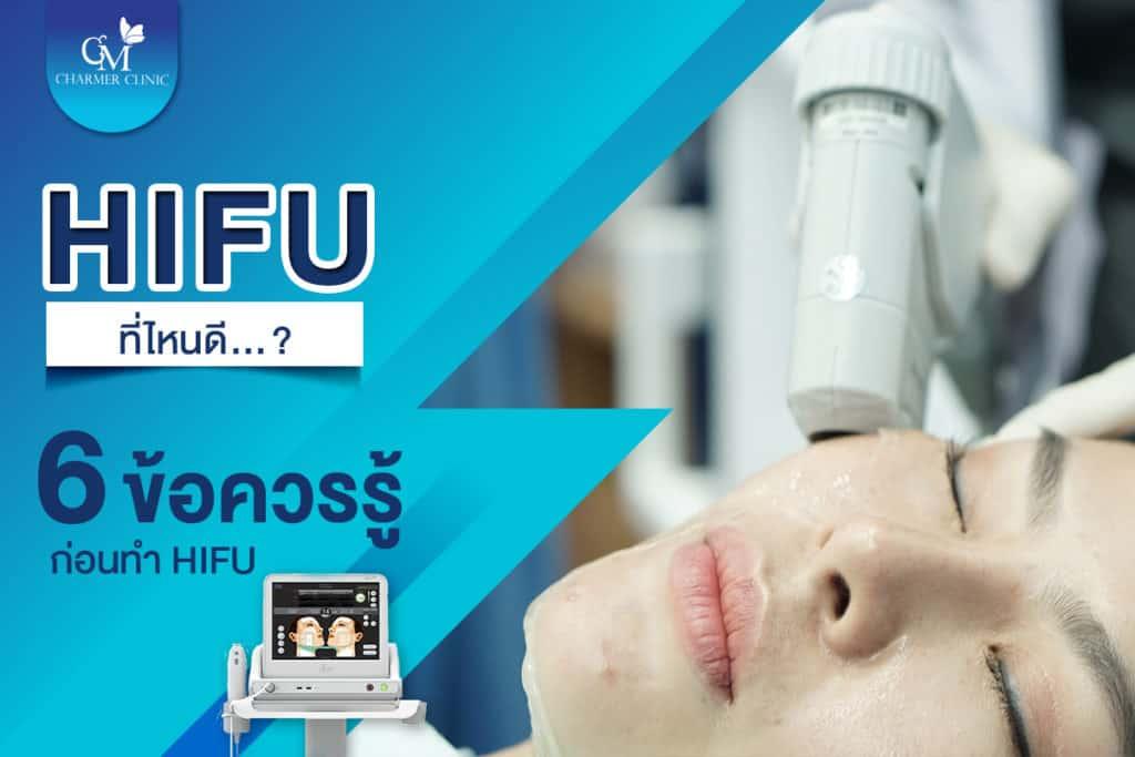 HIFUที่ไหนดี by Charmer Clinic