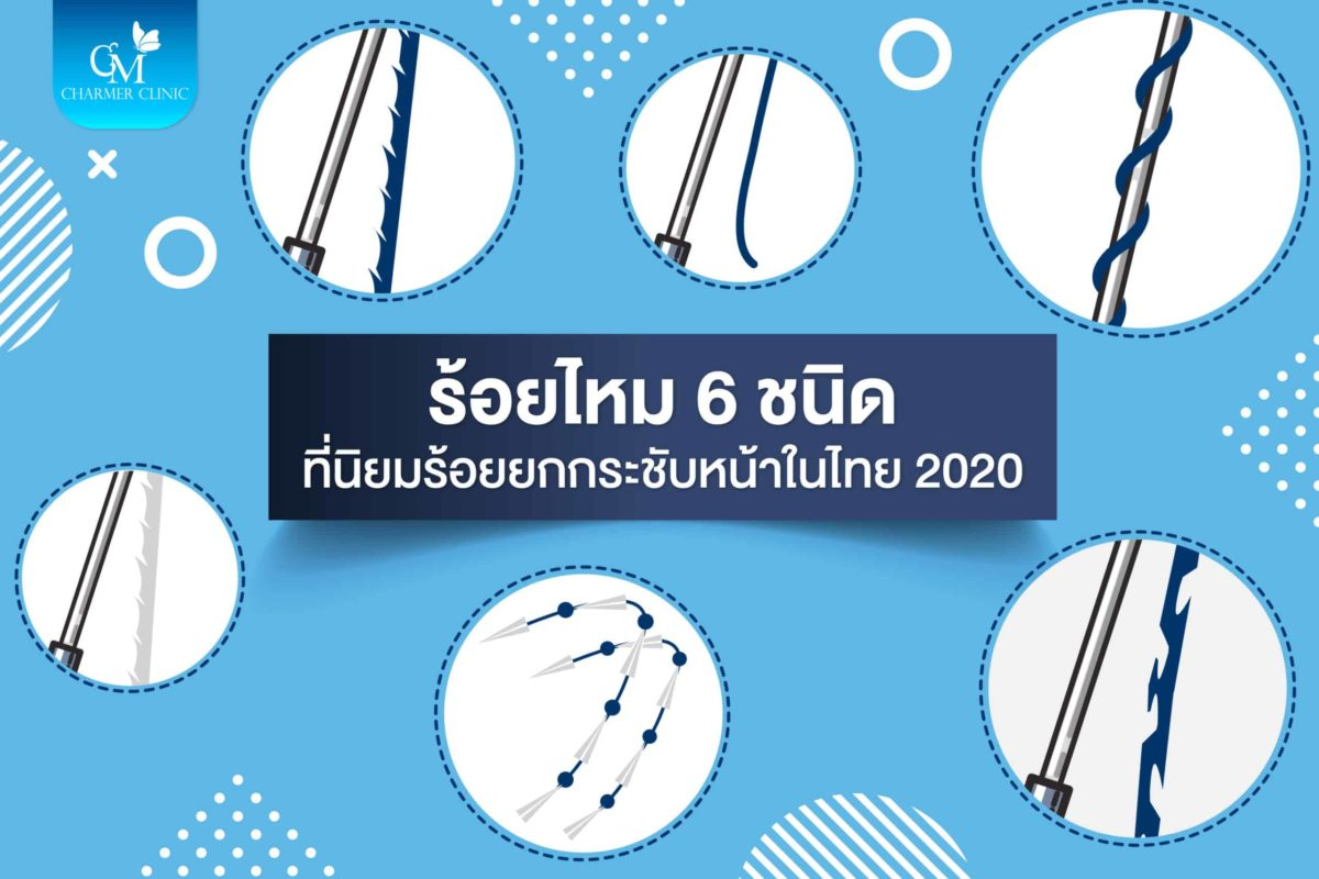 ร้อยไหมยกกระชับหน้าในไทย 2020 by Charmer Clinic