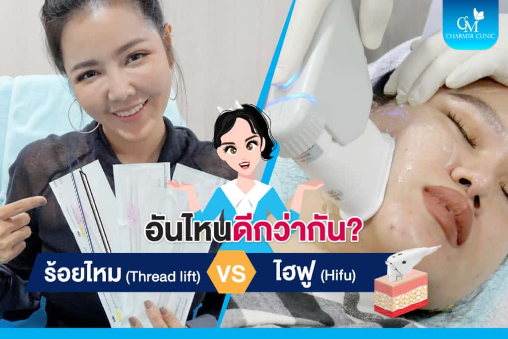 ไฮฟู-(Hifu)-กับ-ร้อยไหม-(Thread-lift)--อันไหนดีกว่ากัน by Charmer Clinic
