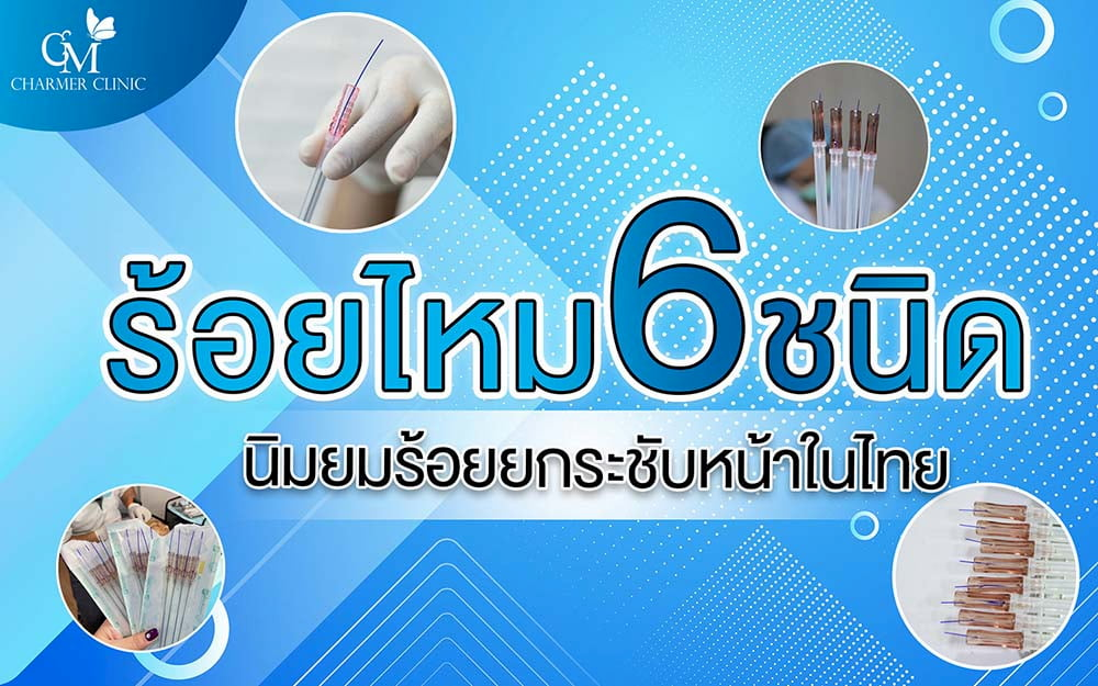 ร้อยไหม 6 ชนิดนิยมในไทย