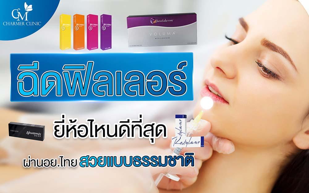 ฟิลเลอร์ยี่ห้อไหนดีที่สุด นิยมในไทยผ่านอย