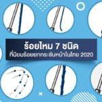 ร้อยไหม 7 ชนิดนิมยมในไทย