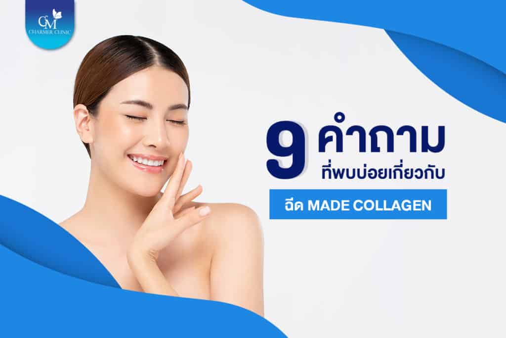9 คำถามที่พบบ่อยเกี่ยวกับการฉีด MADE Collagen by Charmer Clinic
