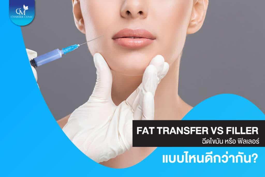 ฉีดไขมัน กับ filler อันไหนดีกว่ากัน by Charmer Clinic