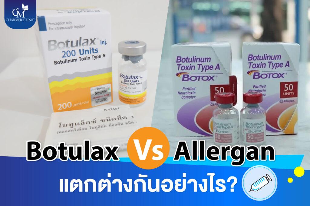 Botulax Vs allergan แตกต่างกันอย่างไร