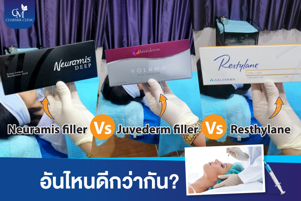 Neuramis filler vs juvederm filler Vs resthylane อันไหนดีกว่ากัน แตกต่างกันอย่างไร