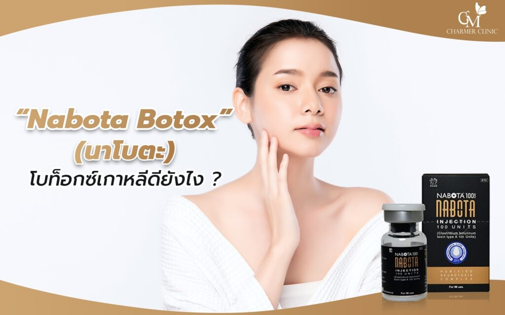 nabota botox เกาหลีดียังไง