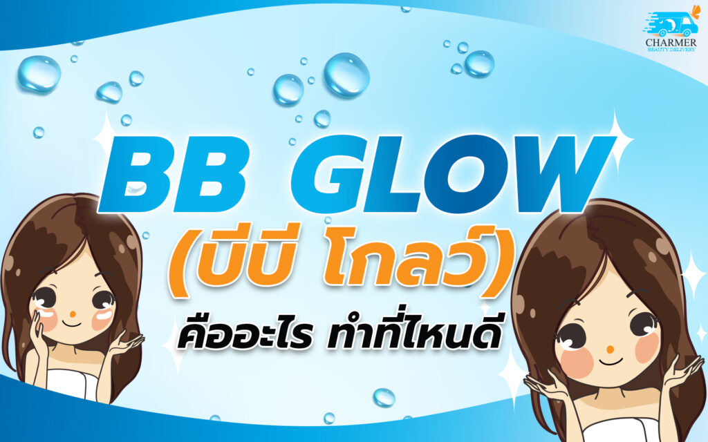 bb glow คืออะไรทำที่ไหนดี